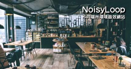 NoisyLoop 擁有 15 種不同場所環境音效網站,讓你在家工作不再寂寞!