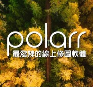 Polarr 最潑辣的修圖軟體,輕鬆讓你變成專業修圖大師!
