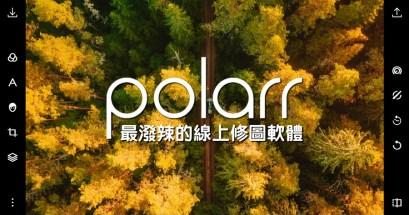 有推薦的線上修圖工具嗎?Polarr Photo Editor 最潑辣的修圖工具