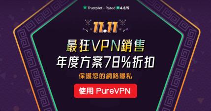 VPN 雙 11 優惠推薦 PureVPN,年度方案 78% 折扣