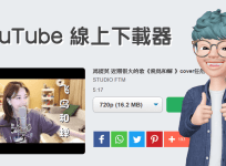 YT1s.com 線上免費 YouTube 下載器,支援 MP3、MP4、3GP、WERBM、M4A 格式!