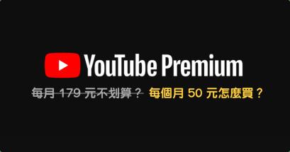 YouTube Premium 印度 VPN 購買教學,個人訂閱有划算,家庭方案更是省!