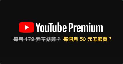 YouTube Premium 每個月 179 元買不下手嗎?每個月 50 元應該可以吧!(印度 VPN 購買教學)