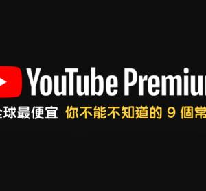 用 VPN 買印度 YouTube Premium 會產生什麼問題?9 個你必須知道的問題