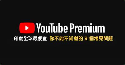 YouTube Premium 印度有哪些缺點?9 個常見問題解決方式