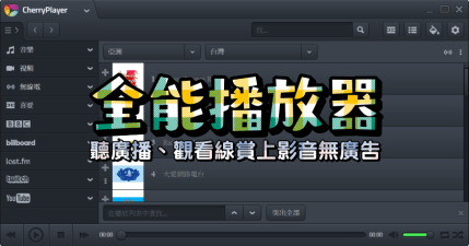 CherryPlayer 3.2.1 一款可聽廣播以及觀看 YouTube 無廣告影片的全能播放器!