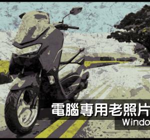 限時免費 Grungetastic 老照片風格電腦工具軟體(Windows、Mac)