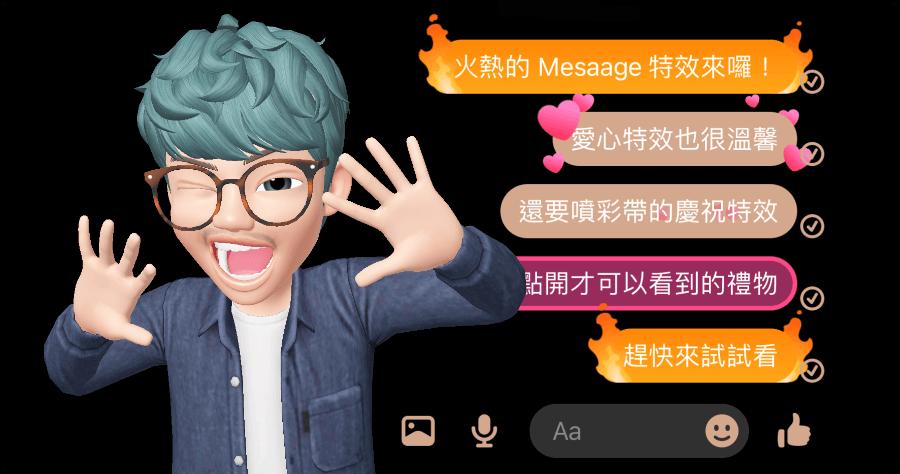 Messenger文字特效如何使用