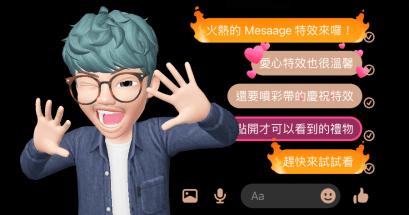 臉書 Messenger 文字特效教學!愛心、彩帶、火熱與禮物文字特效