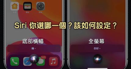 iOS 14 小技巧!教你如何顯示 Siri 問答內容以及恢復全螢幕模式!