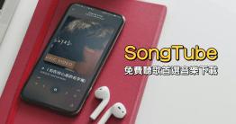有沒有一款專為背景聽 YouTube 音樂、YouTube MP3 下載而生的 App?這些都是 YouTube Music 付費版才有的功能,不過最近小編卻發現一款名為 SongTube 的 App 竟能夠辦到同樣的效果,SongTube...