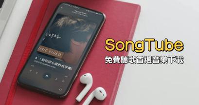 YouTube 背景播放 APK 下載推薦 SongTube 免費聽歌聽到飽