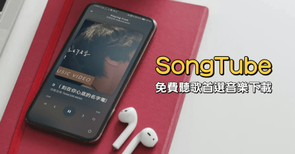 SongTube APK 下載,免費聽歌首選 YouTube 音樂下載 App