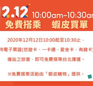 蝦皮歡慶雙 12 活動在加碼!讓你在 12 號當天限時免費搭乘台北捷運!