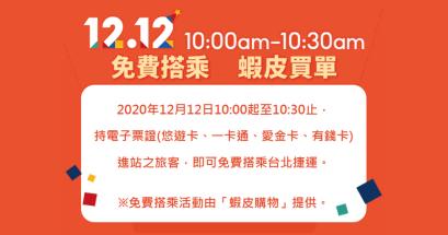 台北捷運雙 12 當天全程免費?蝦皮雙 12 優惠活動資訊總整理!