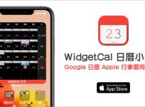 WidgetCal 日曆小工具!可與 Google 日曆及 Apple 行事曆一起同步(iPhone)