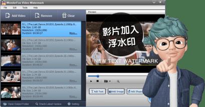 2021 WonderFox Video Watermark 影片加入浮水印工具推薦,免安裝版下載ˋ
