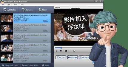 限時免費 WonderFox Video Watermark 影片加浮水印軟體,文字圖片形狀都可以!