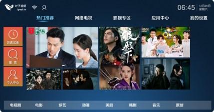 葉子TV APK 下載,最新看電視劇 / 綜藝節目 / 第四台直播 / 電影追劇 APP 下載