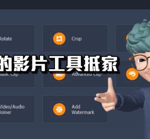 限時免費 Aiseesoft Video Editor 影片簡易剪輯編輯工具推薦