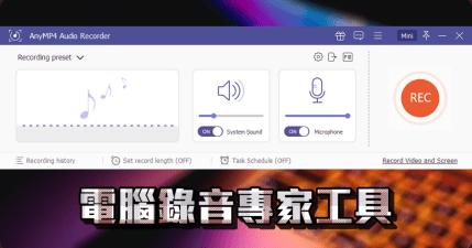 限時免費 AnyMP4 Audio Recorder 1.0.12 電腦錄音專家工具
