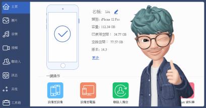 2021 Apeaksoft iPhone Transfer 繁體中文免安裝版,iOS 管理工具好用嗎?