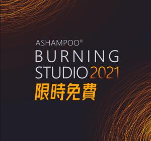 限時免費 Ashampoo Burning Studio 2021 全方位燒錄軟體,免費取得趁現在!