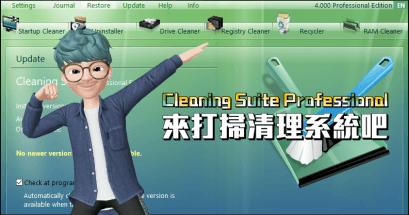 2021 系統清理優化工具推薦 Cleaning Suite Professional 免安裝版下載
