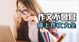 離開學生時代久遠的你,是否對孩子的作文以及造句題目感到棘手呢?有什麼推薦的好工具,可幫助孩子寫出好文章呢?就讓「作文大全」來幫你吧!作文大全是一個為中小學以及高中學生提供優質的作文網站,不僅可激發學生對寫作的興趣,同時也能增加學生的知識,網...