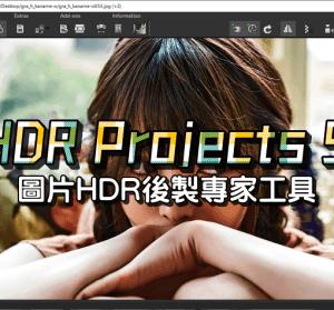 限時免費 HDR Projects 5 後製修圖 HDR 工具首選,懶人工具一次搞定(Windows、Mac)
