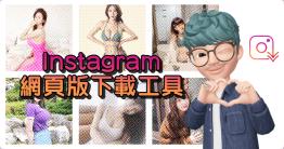 網路上 Instagram 照片、影片下載工具有很多,像之前小編有介紹過的 Imgkoa IG 以及 Imageye 評價都不錯,所以小編這次再推薦一個「Instagram Downloader」可一鍵輕鬆打包 IG 圖片及影片的工具給大家...