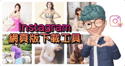 Instagram Downloader 最方便的 IG 下載工具,讓你一鍵輕鬆打包圖片與影片!(Chrome 外掛)