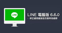 LINE 分類群組的功能終於在電腦版可以使用了,除了最基本的好友、群組與官方帳號分類之外,也可以自設定群組,這樣一來聊天室窗很多的時候,就不怕一團雜亂囉!這次更新 LINE 電腦免安裝版本是 6.6.0.2457 主要是修正細微錯誤並改善其...