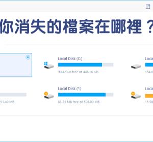 限時免費 Magoshare Data Recovery 4.1 遺失誤刪檔案救援工具(Windows、Mac)