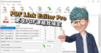 2021 如何批次更改 PDF 文件連結?PDF Link Editor Pro 連結編輯工具下載