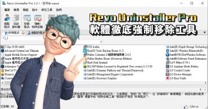 限時免費 Revo Uninstaller Pro 3.2.1 軟體徹底強制移除工具