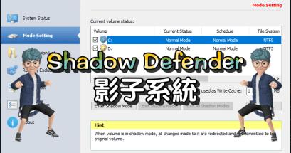 如何製作電腦的影子系統?Shadow Defender 重開機就讓電腦還原
