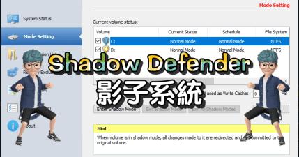 限時免費 Shadow Defender 電腦影子系統,重開機通通都還原