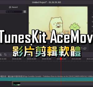 限時免費 AceMovi Video Editor 影片剪輯軟體,快速上手十分方便