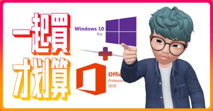 Windows 10 序號如何啟動?和 Office 2019 作伙買卡划算啦!