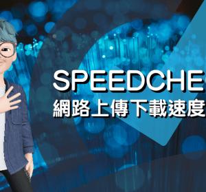 Speedcheck 免費線上測試網速跑分工具,網路快或慢讓你一試便知!