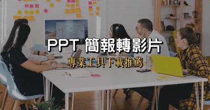 限時免費 Apeaksoft PPT to Video Converter 簡報轉影片工具
