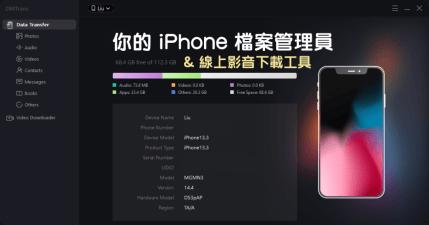 限時免費 DMtrans Professional iOS 檔案管理工具,線上影音下載工具