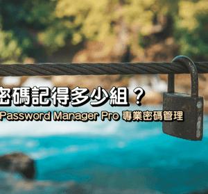 限時免費 Efficient Password Manager Pro 5.60 專業密碼管理,再也不怕忘記密碼