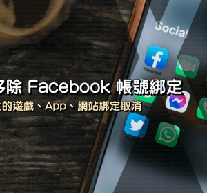 Facebook 小教室!教你如何移除 FB 綁定帳號,避免個資外洩!