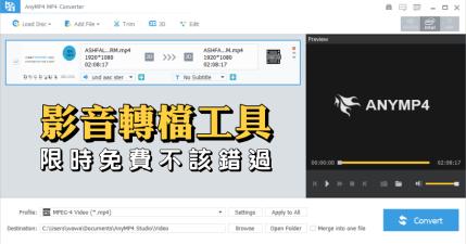 限時免費 AnyMP4 MP4 Converter 萬用影音轉檔強化工具