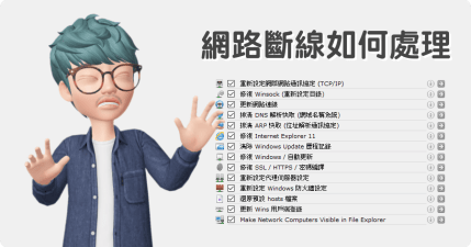 Complete Internet Repair 8.1.3.5219 網路斷線如何處理?全部重設該如何做?