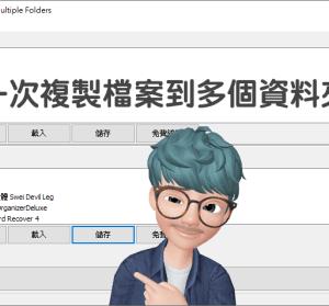 限時免費 Copy Files Into Multiple Folders 5.2 一次複製檔案到多個資料夾