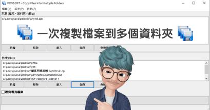 如何複製多個檔案資料夾到不同的資料夾?Copy Files Into Multiple Folders 免安裝版