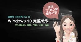 各種節慶都有各種優惠,現在是國際三八婦女節,替大家送上最多人敲碗的 Windows 10 Pro 完整教學!之前分享過多次 Windows 10 Pro 優惠價格,原以為台幣 310 元的價格已經夠低了,這次替大家實測的價格只有台幣 255...